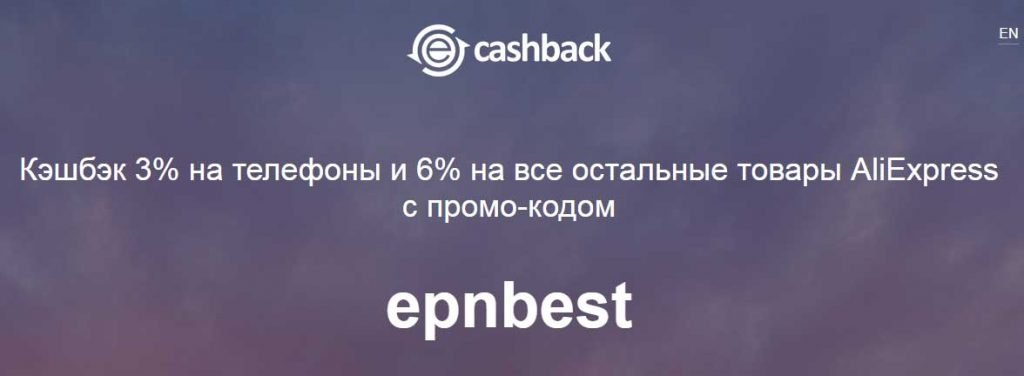 промокод epn cash back